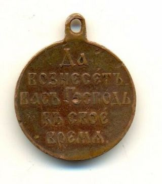 Antique Imperial Russian Order Medal For The Russo - Japanese War (1506a)