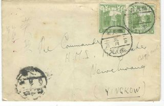 China Manchukuo 1930 1st Anniversary 2s Pair Cover To Newchwang