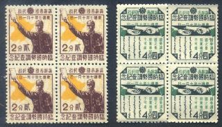 Manchukuo 1940 National Census (2v Cpt,  Block Of 4) Mnh
